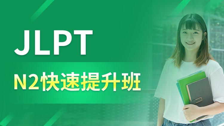 JLPT N2快速提分班