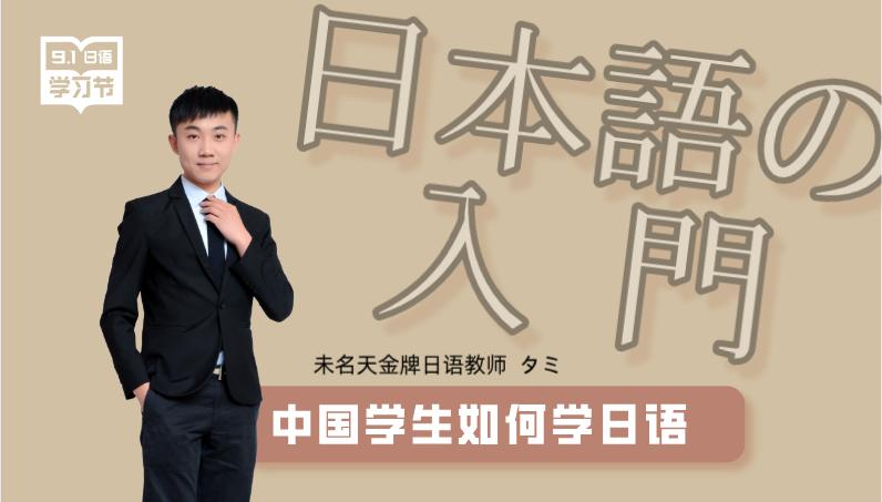 中国学生如何学好日语